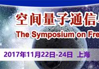 """東隆科技應邀參加2017年11月22-24日 上海""""空間量子通信與光子探測專題研討會"""""""