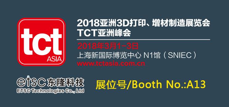 東隆科技應邀參加2018年上海亞洲3D打印、增材製造展覽會(TCT ASIA)