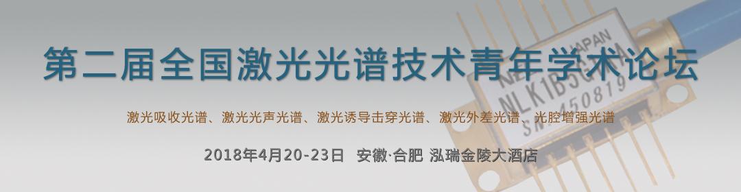 第二屆全國激光光譜技術青年學術論壇